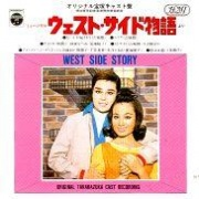 CD WEST SIDE STORY - Original Japan Cast 1969