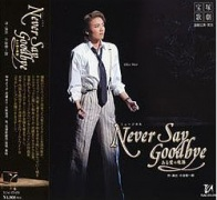 CD NEVER SAY GOODBYE - Original Japan Cast 2006