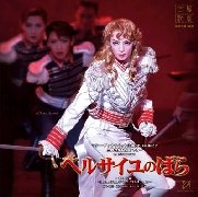 CD ROSE OF VERSAILLES, THE - Original Takarazuka Japan Cast 2006