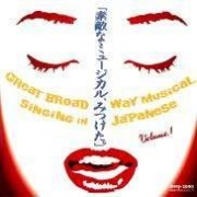 CD Great Broadway Musicalhits Singing In Japanese