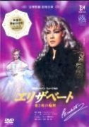 DVD Elisabeth - Cosmos Troop \(RC 0\)